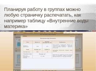 Планируя работу в группах можно любую страничку распечатать, как например таб