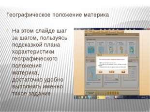Географическое положение материка На этом слайде шаг за шагом, пользуясь подс