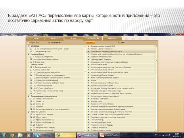 В разделе «АТЛАС» перечислены все карты, которые есть в приложении – это дост...