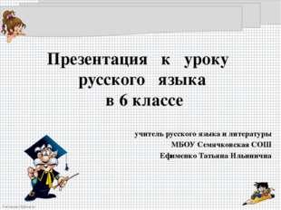 учитель русского языка и литературы МБОУ Семячковская СОШ Ефименко Татьяна И