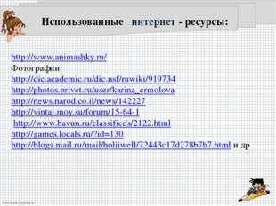 Использованные интернет - ресурсы: http://www.animashky.ru/ Фотографии: http: