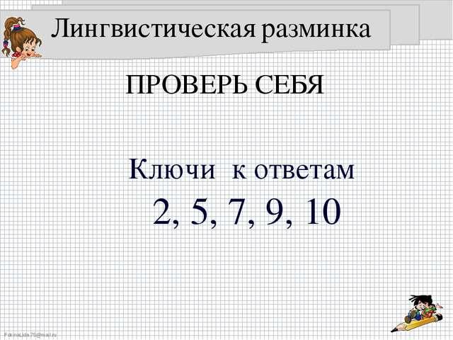 Ключи к ответам 2, 5, 7, 9, 10 Лингвистическая разминка ПРОВЕРЬ СЕБЯ FokinaL...