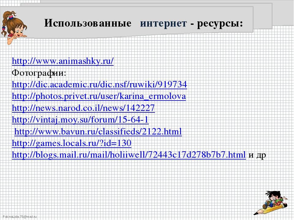 Использованные интернет - ресурсы: http://www.animashky.ru/ Фотографии: http:...