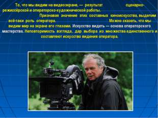 То, что мы видим на видеоэкране, — результат сценарно-режиссёрской и оператор