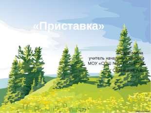 Подготовила учитель начальных классов МОУ «СОШ №6» г.Саратова Саранцева А.В.