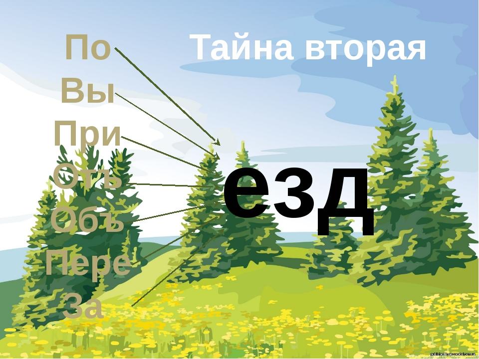 Лес Приставок