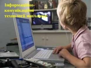 Інформаційно-комунікаційні технології навчання: Інформаційно-комунікаційні те