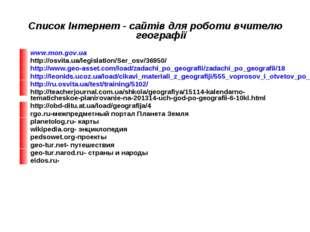 Список Інтернет - сайтів для роботи вчителю географії www.mon.gov.ua http://o