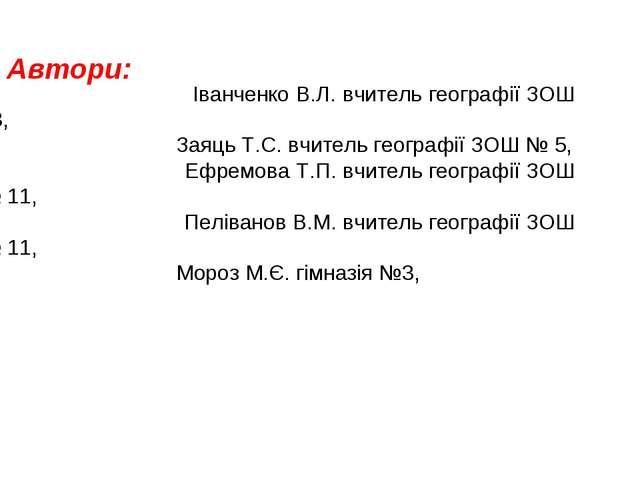Автори: Іванченко В.Л. вчитель географії ЗОШ 13, Заяць Т.С. вчитель географії...