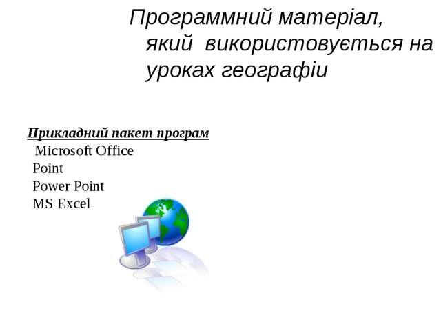 Программний матеріал, який використовується на уроках географіи Прикладний па...