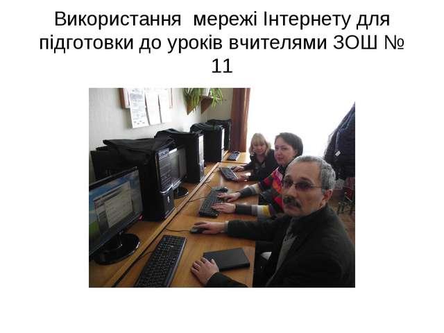 Використання мережі Інтернету для підготовки до уроків вчителями ЗОШ № 11