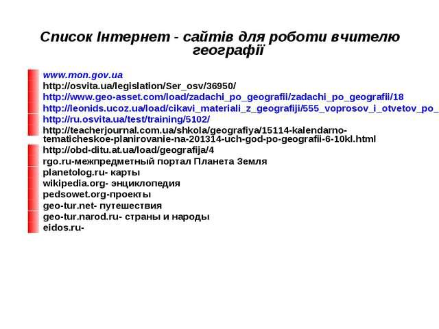 Список Інтернет - сайтів для роботи вчителю географії www.mon.gov.ua http://o...