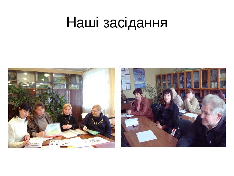 Наші засідання