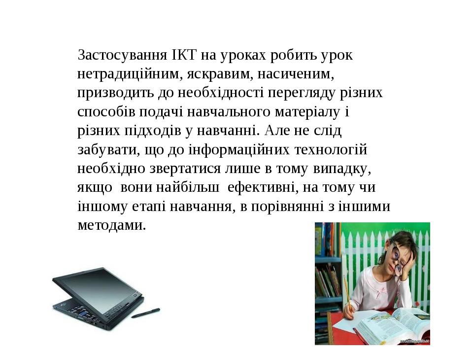 Застосування ІКТ на уроках робить урок нетрадиційним, яскравим, насиченим, пр...