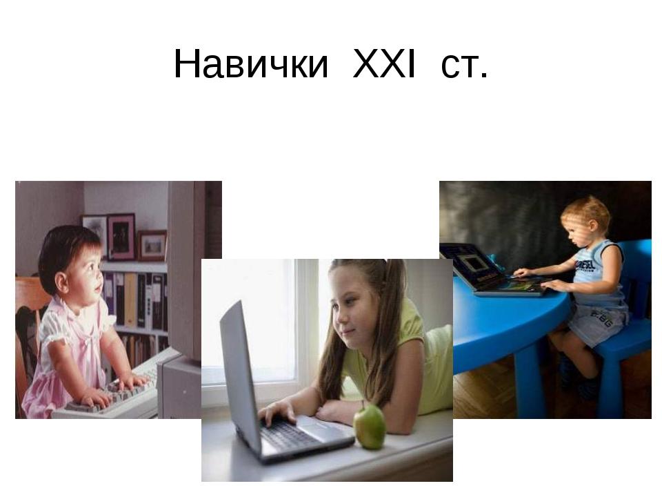 Навички ХХІ ст.