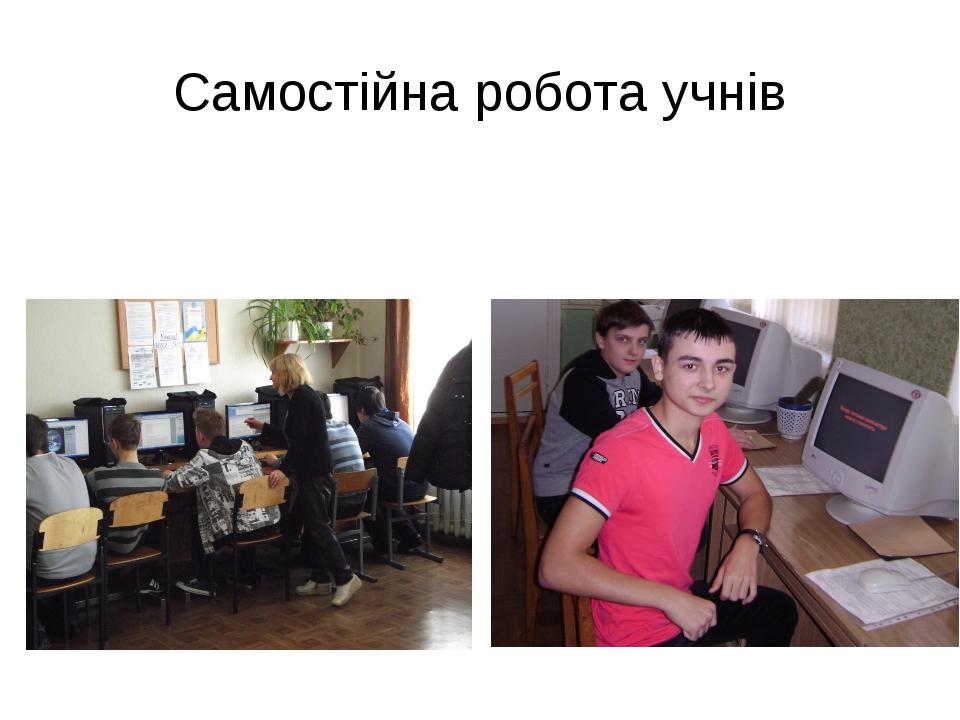 Самостійна робота учнів