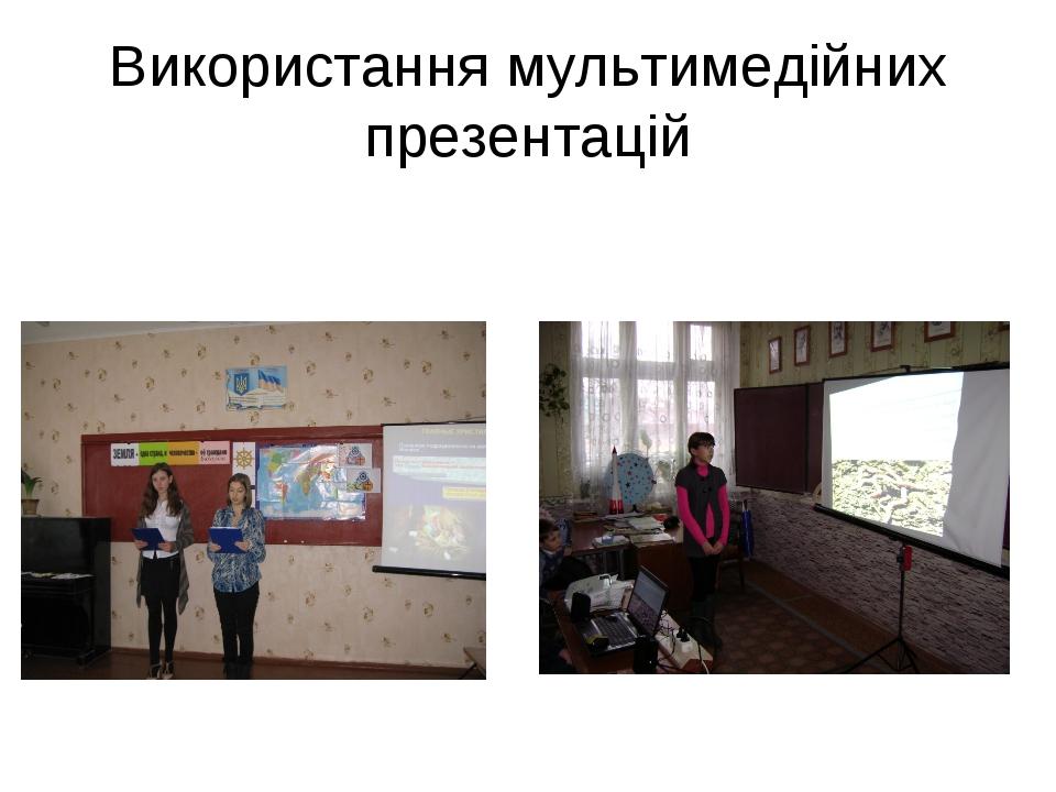 Використання мультимедійних презентацій