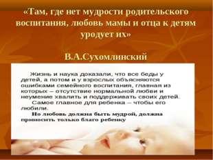 «Там, где нет мудрости родительского воспитания, любовь мамы и отца к детям у