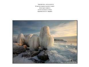 Ледниковая эпоха – около миллиона лет На территории мещерского края было 4 л