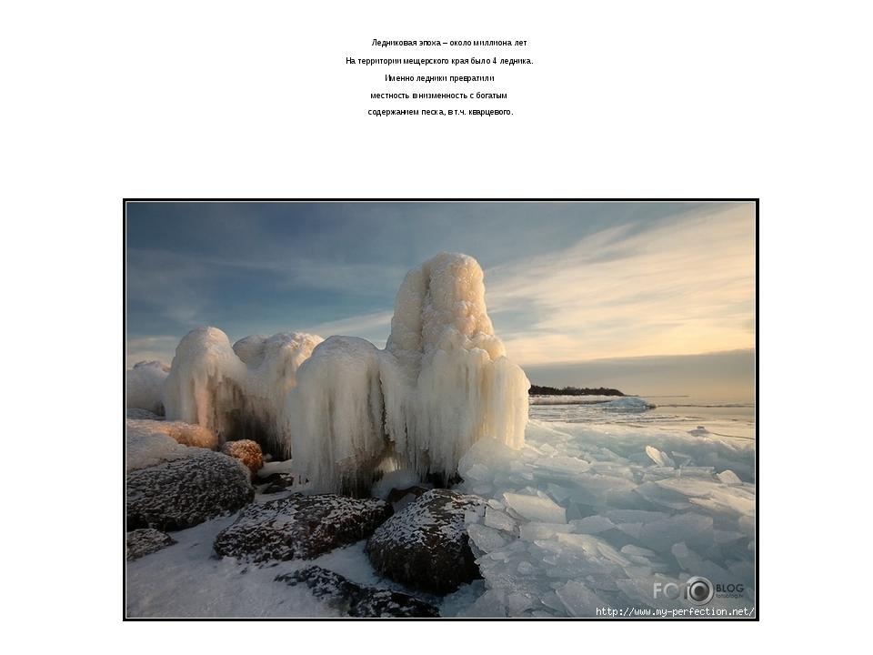 Ледниковая эпоха – около миллиона лет На территории мещерского края было 4 л...