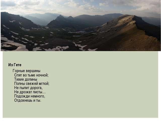 Из Гете Горные вершины Спят во тьме ночной; Тихие долины Полны свежей мглой;...