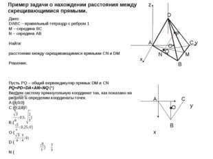 Дано: DABC – правильный тетраэдр с ребром 1 М – середина ВС N – середина АВ