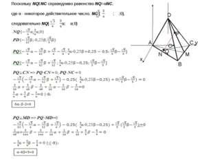 Поскольку NQ‖NC справедливо равенство NQ=αNC, где α - некоторое действительн