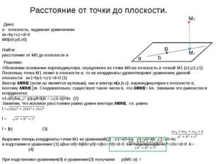 Расстояние от точки до плоскости. α B M0 M1 b Дано: α - плоскость, заданная