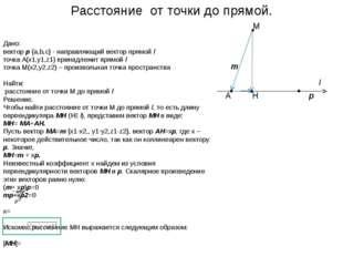 Дано: вектор р {a,b,c} - направляющий вектор прямой l точка A(x1,y1,z1) при