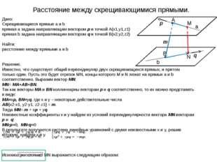 α α A B M N a b Расстояние между скрещивающимися прямыми. Дано: Скрещивающиес