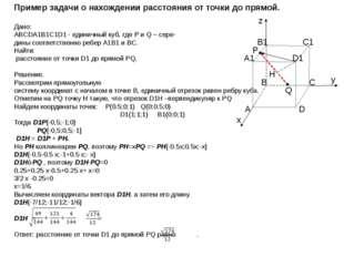 Р Q Пример задачи о нахождении расстояния от точки до прямой.  Дано: ABCDA1B