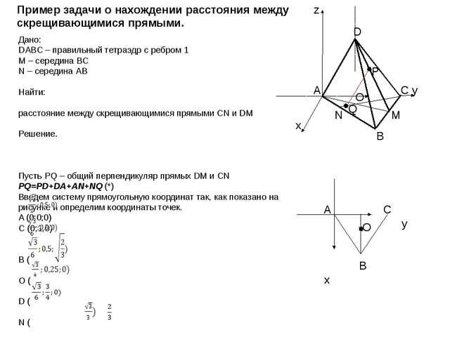 Дано: DABC – правильный тетраэдр с ребром 1 М – середина ВС N – середина АВ...
