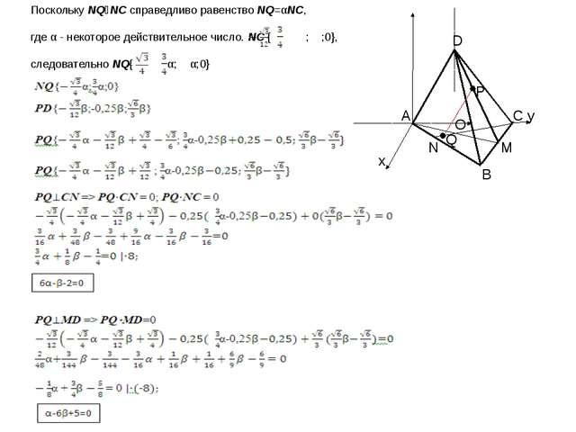Поскольку NQ‖NC справедливо равенство NQ=αNC, где α - некоторое действительн...