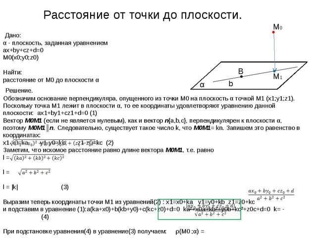 Расстояние от точки до плоскости. α B M0 M1 b Дано: α - плоскость, заданная...