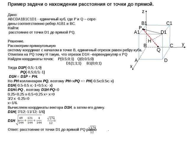 Р Q Пример задачи о нахождении расстояния от точки до прямой.  Дано: ABCDA1B...