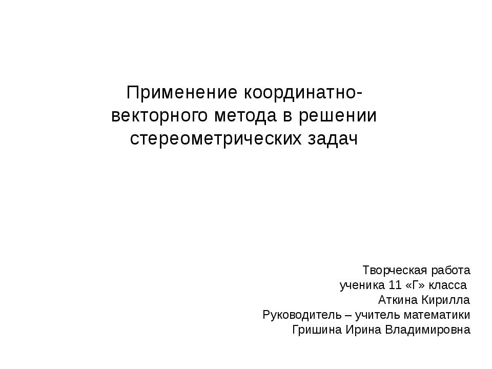 Применение координатно-векторного метода в решении стереометрических задач Тв...
