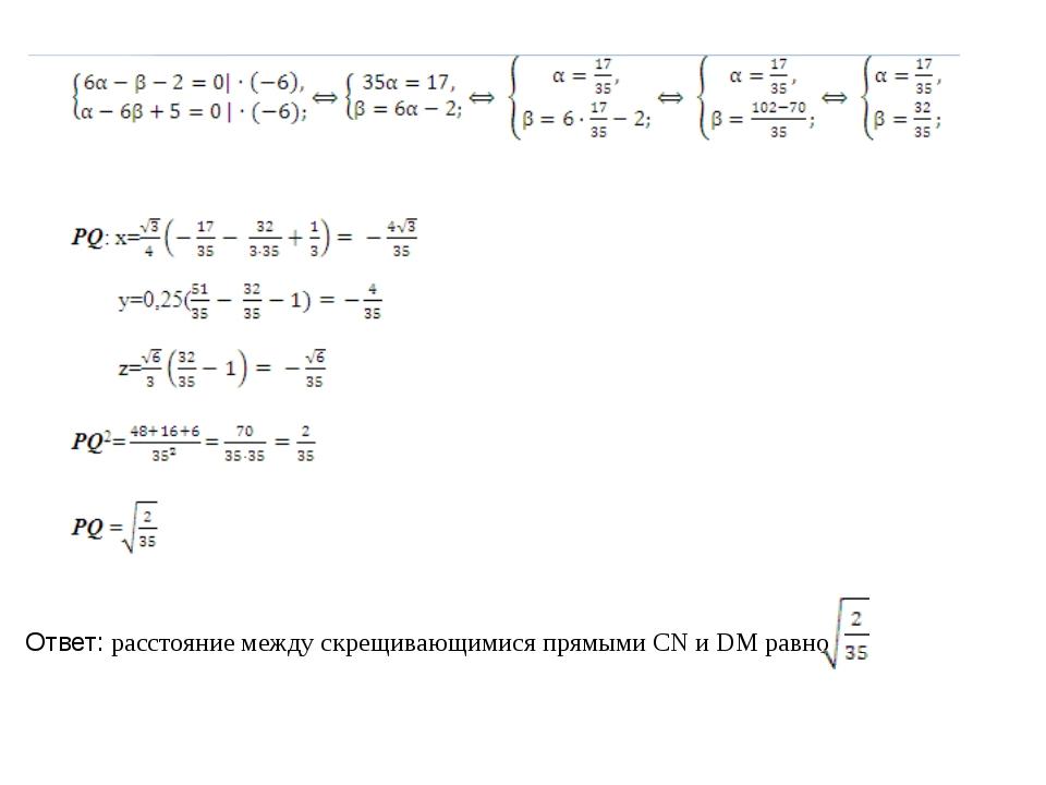 Ответ: расстояние между скрещивающимися прямыми CN и DM равно