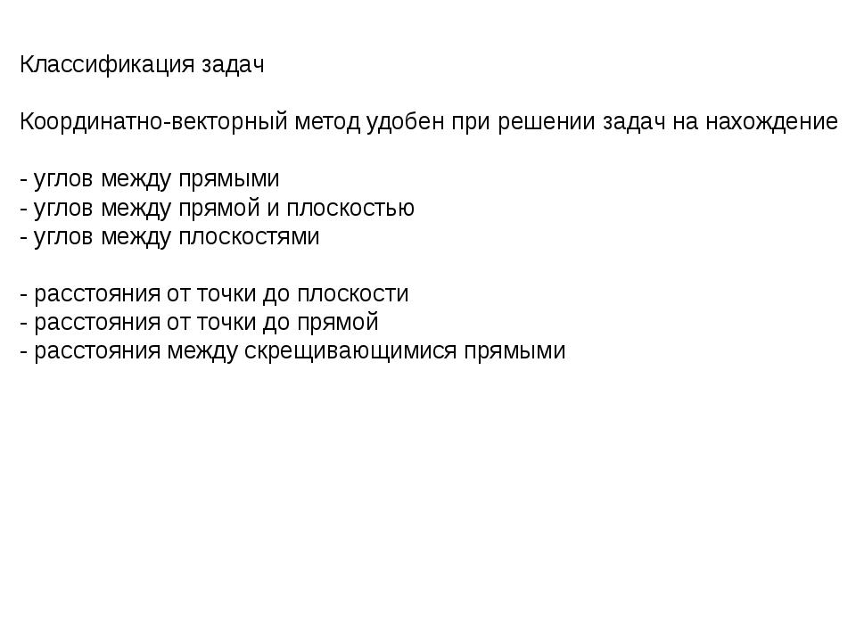 Классификация задач Координатно-векторный метод удобен при решении задач на н...