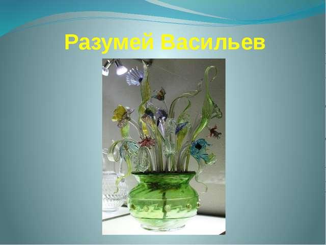 Разумей Васильев