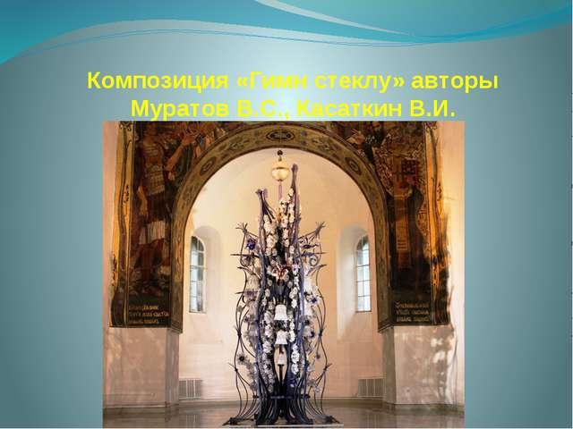 Композиция «Гимн стеклу» авторы Муратов В.С., Касаткин В.И.
