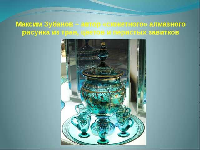 Максим Зубанов – автор «сюжетного» алмазного рисунка из трав, цветов и перист...
