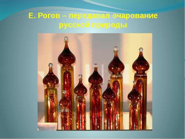 Е. Рогов – передавал очарование русской природы