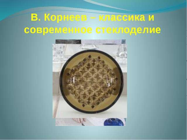 В. Корнеев – классика и современное стеклоделие