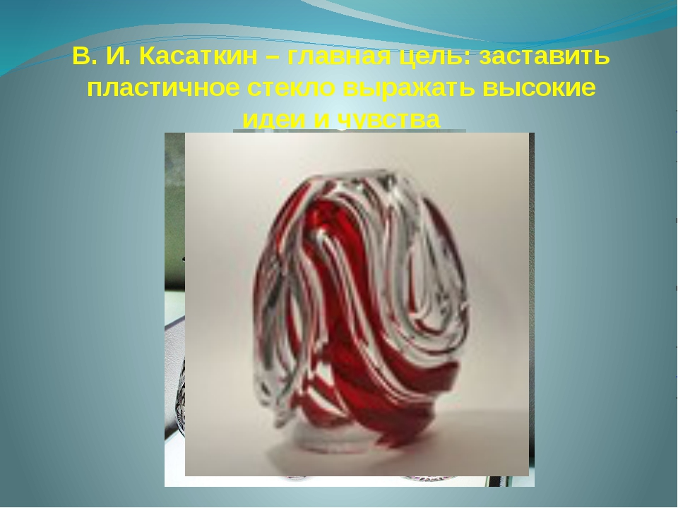 В. И. Касаткин – главная цель: заставить пластичное стекло выражать высокие и...