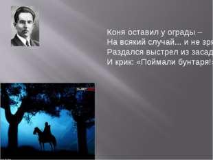 Коня оставил у ограды – На всякий случай... и не зря: Раздался выстрел из зас