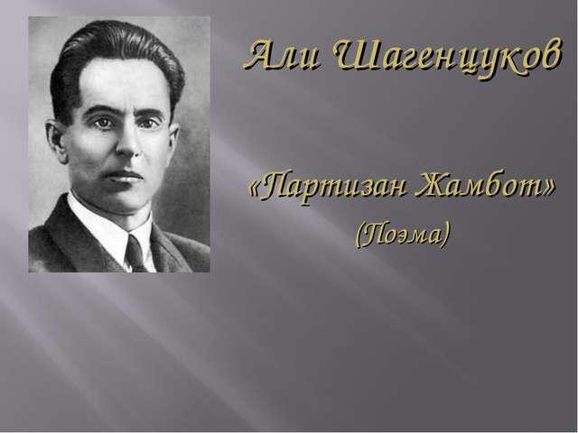 Али Шагенцуков «Партизан Жамбот» (Поэма)