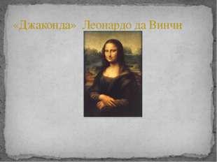 «Джаконда» Леонардо да Винчи