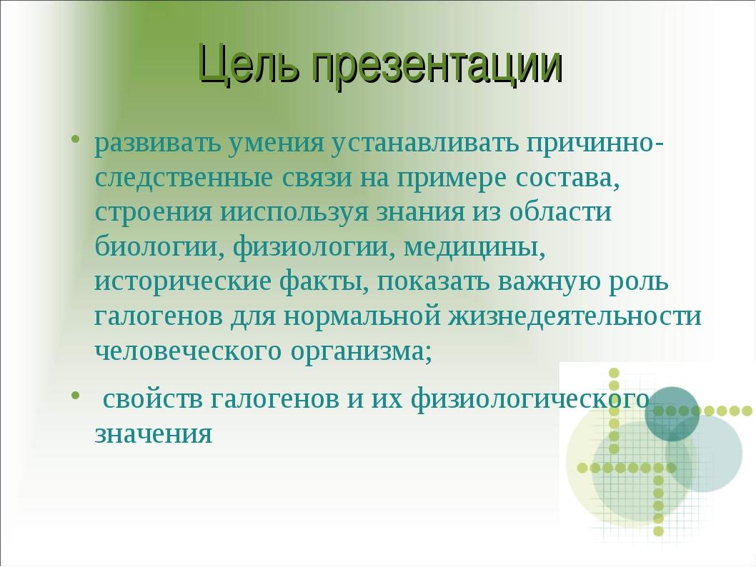 Цель презентации развивать умения устанавливать причинно-следственные связи н...