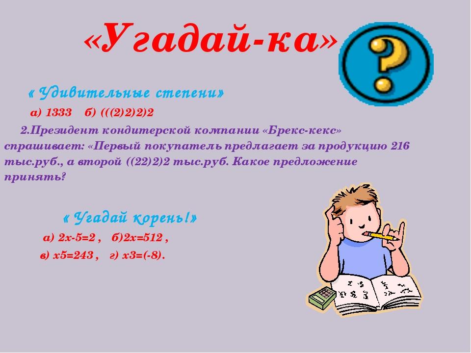 «Угадай-ка» « Удивительные степени» а) 1333 б) (((2)2)2)2 2.Президент кондите...