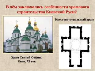 В чём заключались особенности храмового строительства Киевской Руси? Храм Свя